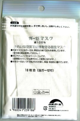 マスク 日本 製 ガーゼ 洗えるマスクのおすすめ11選。繰り返し使える人気アイテム